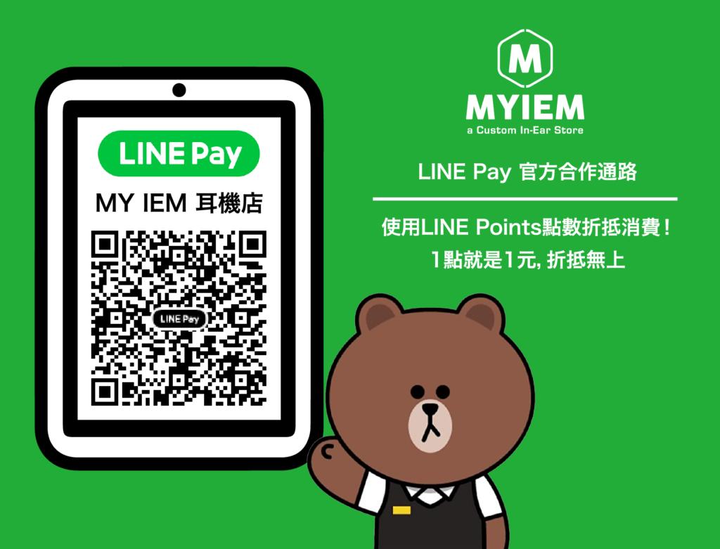 Line Pay – QR (My IEM)