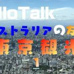 ハロートーク-オーストラリアの友達と東京観光パート1