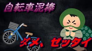 自転車泥棒、ダメゼッタイ