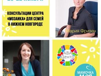 Консультации центра «Мозаика» для семей в Нижнем Новгороде
