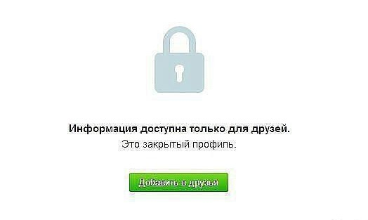 в Одноклассниках сделать страницу доступной только для друзей