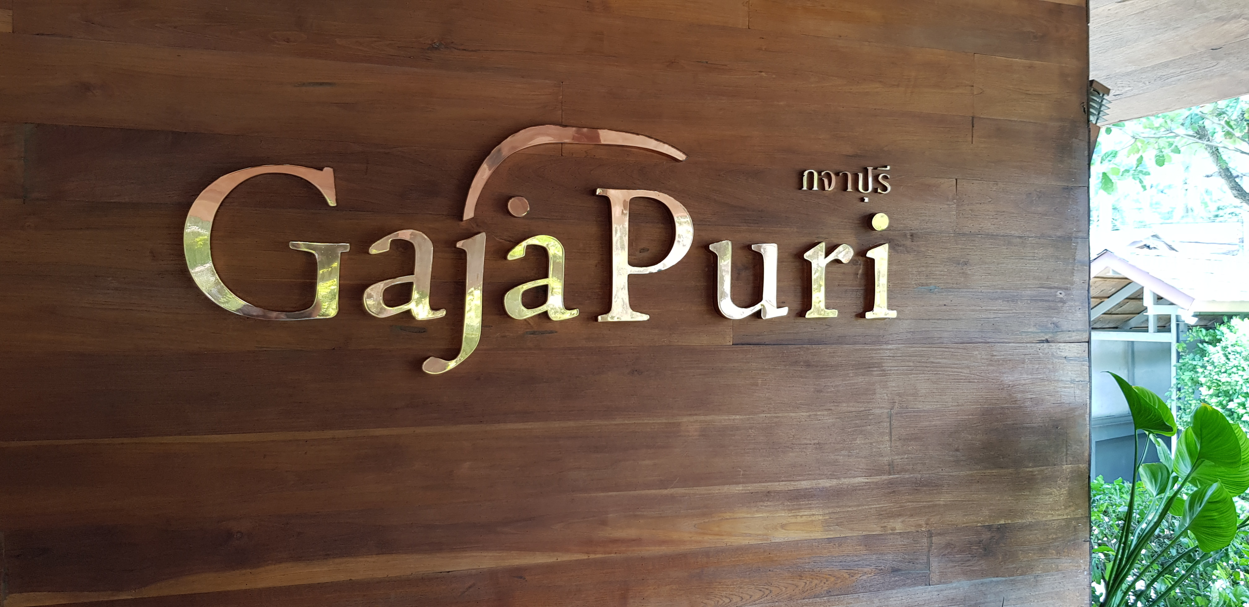 gajapuri resort and spa koh chang thailand