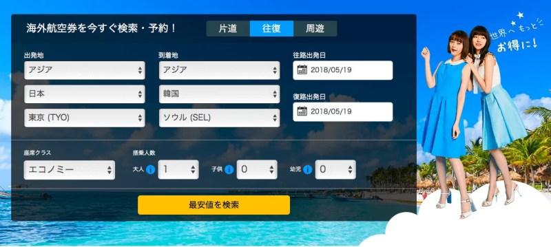 スカイチケット(skyticket)