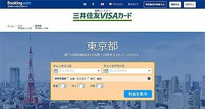 Booking.comカード専用サイトで+5%の計6%還元