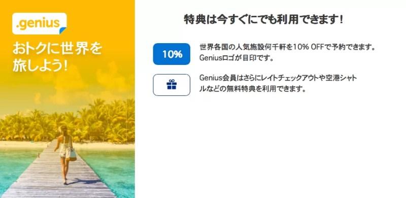Booking.comのGenius会員にアップグレード