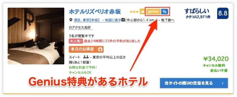 Booking.comのGenius特典
