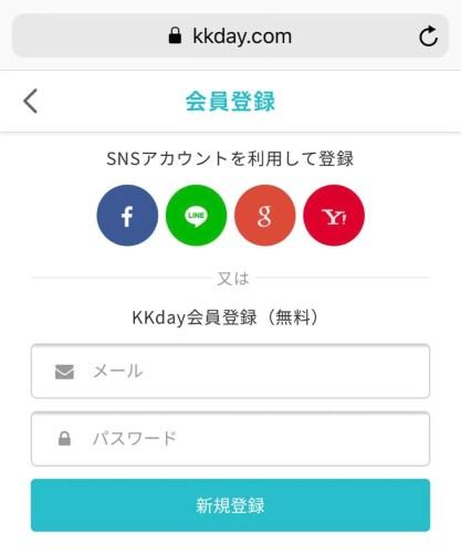 KKdayのユーザー登録画面