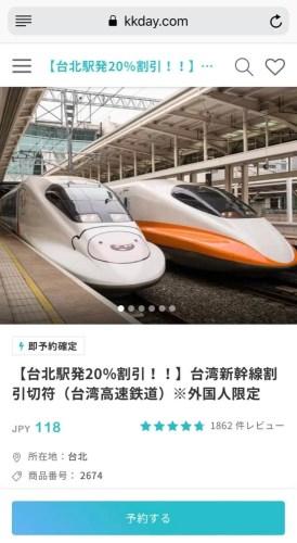 KKdayの台湾新幹線割引切符