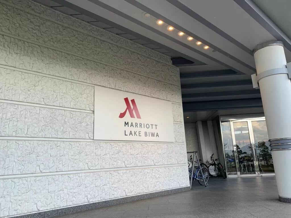 琵琶湖マリオット