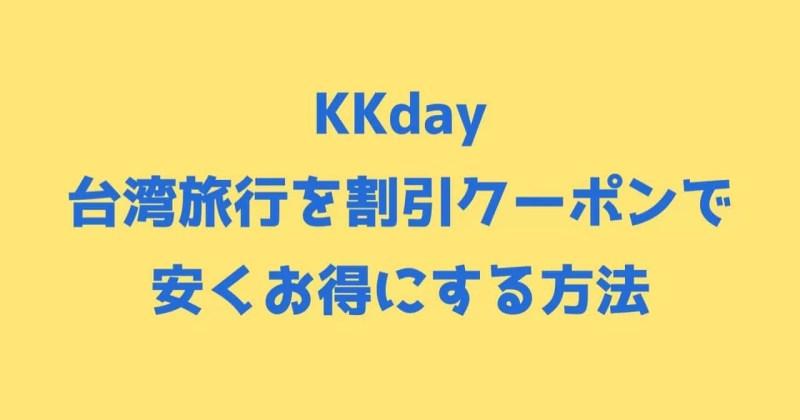 【KKday】台湾旅行を割引クーポンで安くお得にする方法