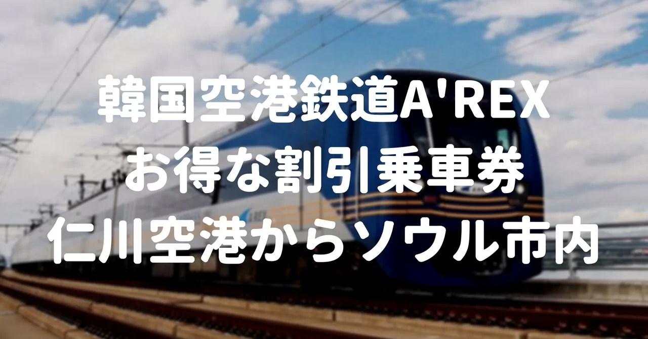 韓国空港鉄道A'REXのお得な割引乗車券【仁川空港からソウル市内】