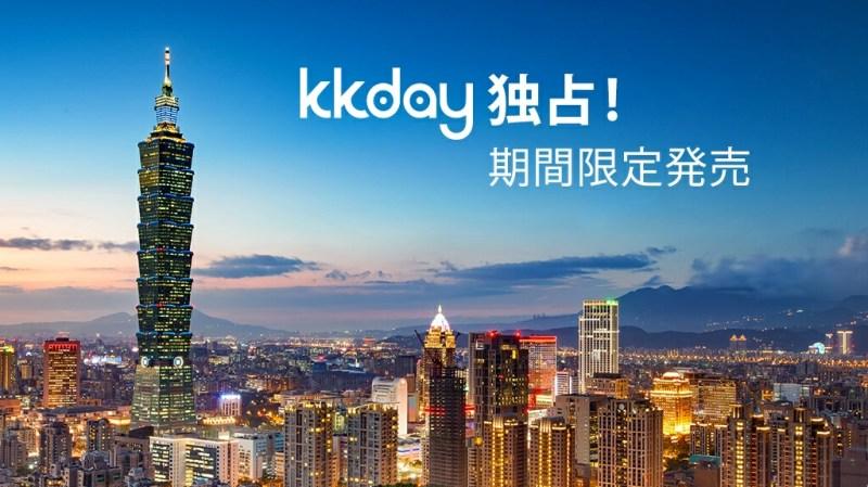 【KKday】台北101展望台優先入場割引チケット【ファストパス付き】