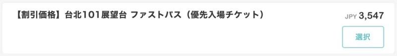 台北101展望台+優先入場チケットの料金【KKday】
