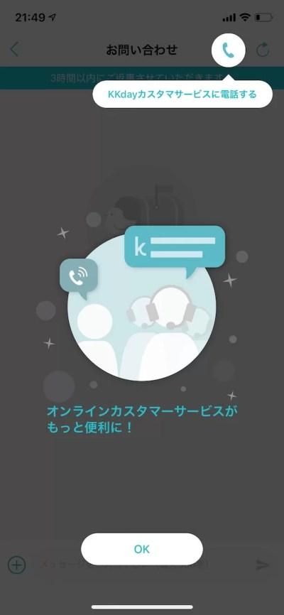 KKdayアプリから電話でお問い合わせ
