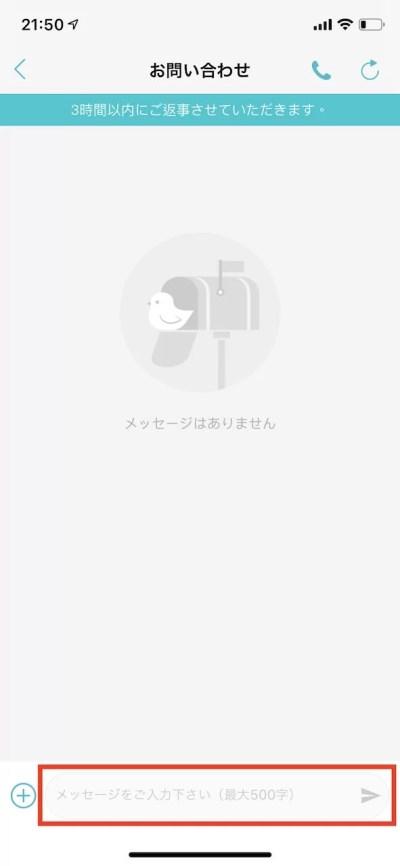 KKdayのスマホアプリのお問い合わせ