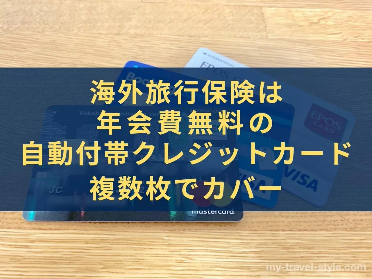 海外旅行保険は年会費無料の自動付帯クレジットカード複数枚でカバー