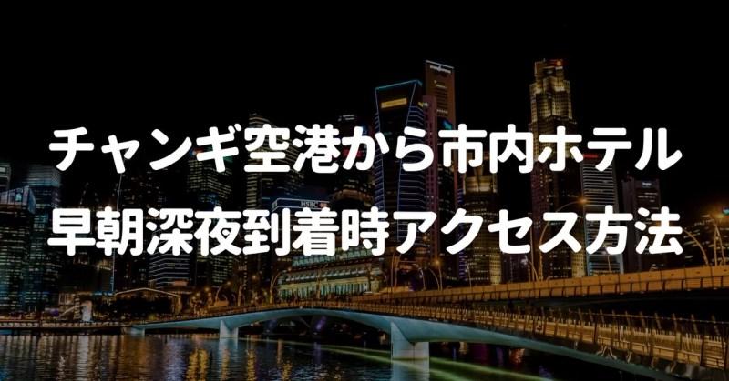 シンガポールチャンギ空港から市内ホテルへの早朝深夜到着時アクセス方法