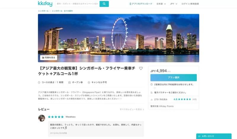 KKdayのシンガポールフライヤー割引チケット