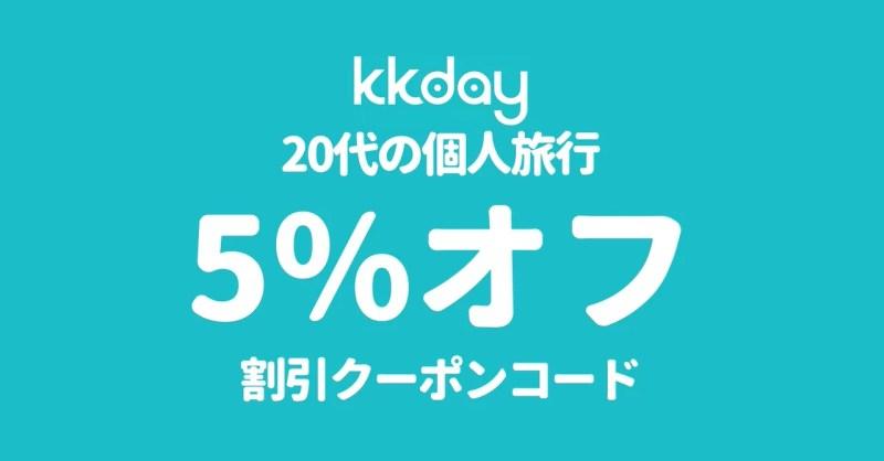 KKday&20代の個人旅行タイアップ!5%オフ割引クーポンコード