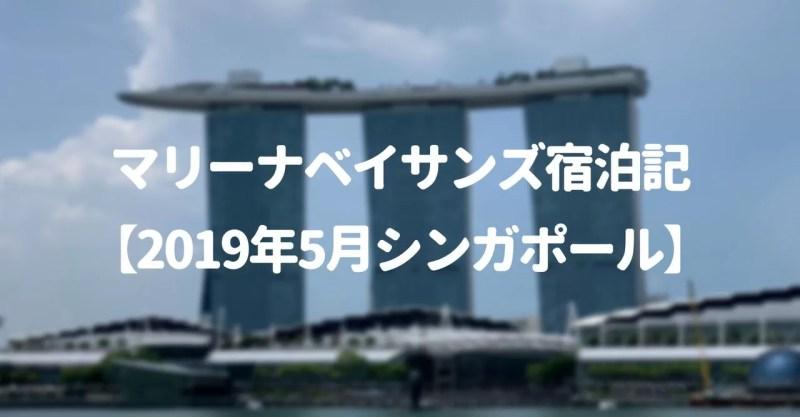 マリーナベイサンズ宿泊記【2019年5月シンガポール旅行記】