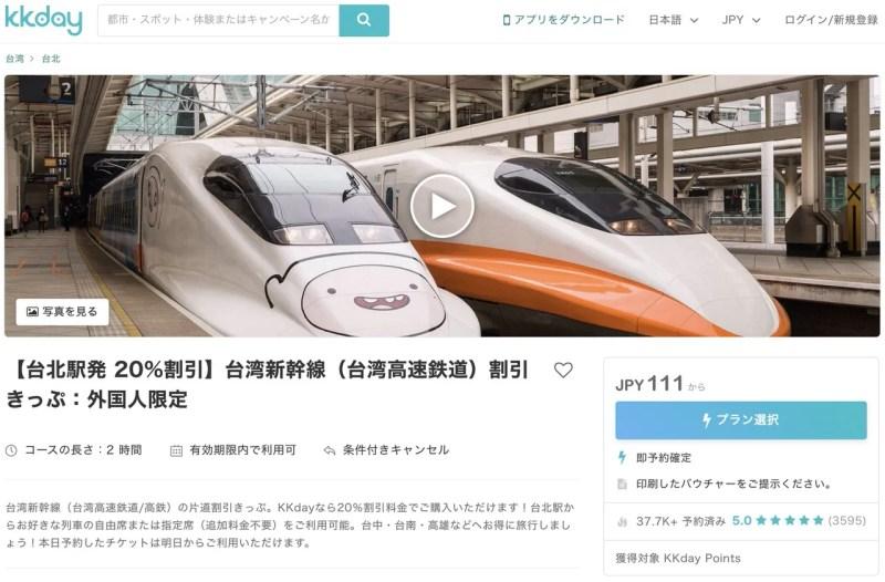 台湾新幹線外国人限定割引チケット