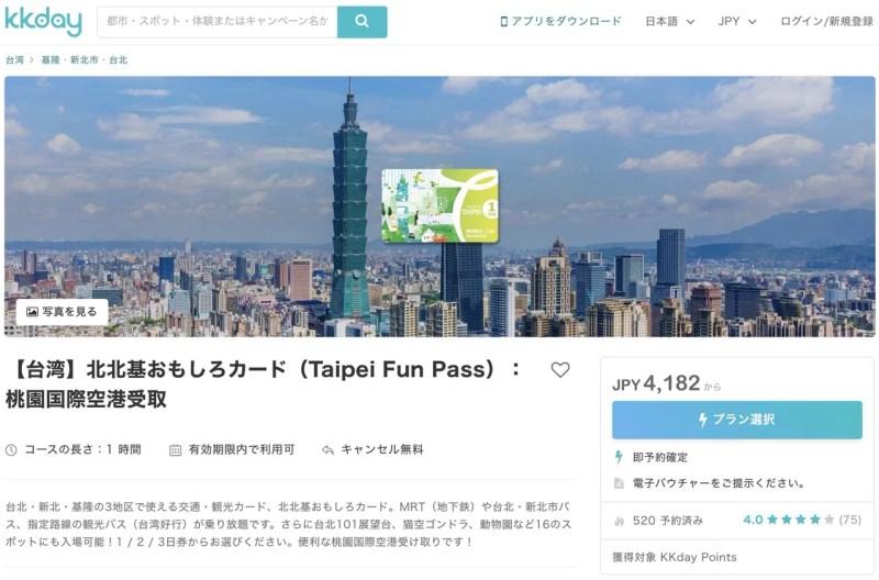 北北基おもしろカード(Taipei Fun Pass)