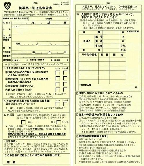 携帯品・別送品申告書(税関申告書)