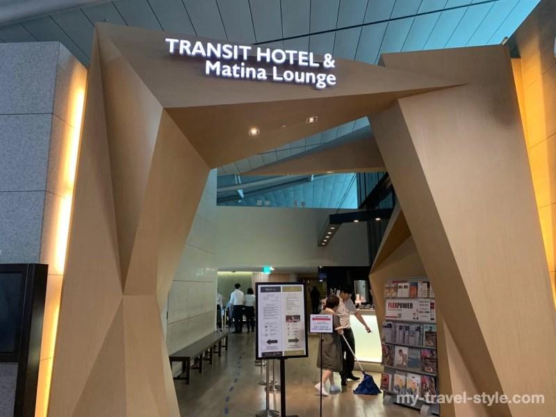 仁川国際空港のMatinaラウンジで休憩