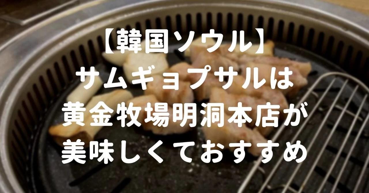【韓国ソウル】サムギョプサルは黄金牧場明洞本店が美味しくておすすめ