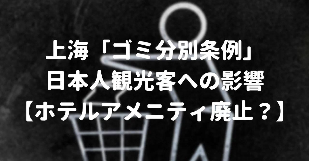 上海「ゴミ分別条例」で日本人観光客への影響【ホテルアメニティ廃止?】