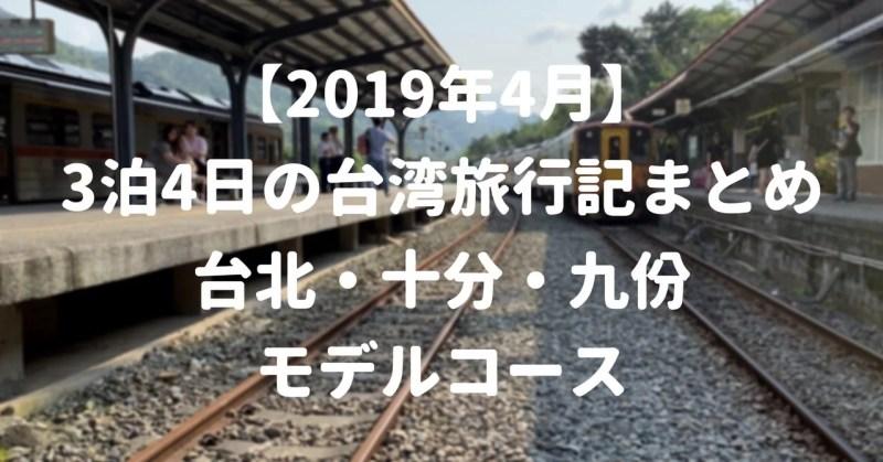 【2019年4月】3泊4日の台湾旅行記まとめ【台北・十分・九份モデルコース】