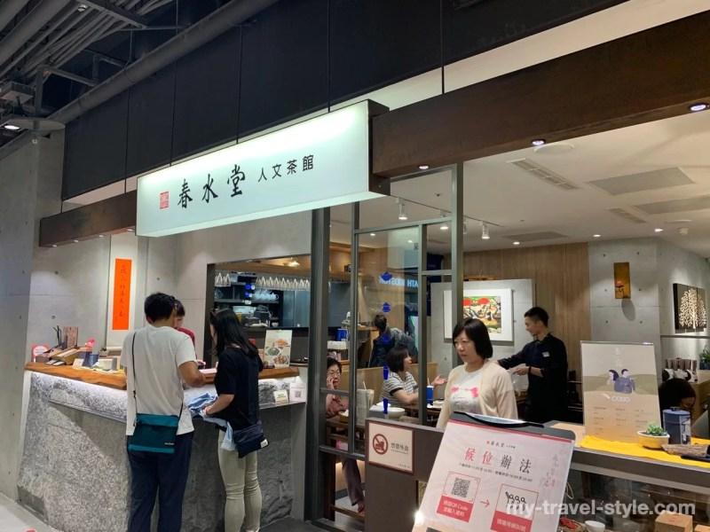 春水堂(新光三越南西店)でタピオカミルクティーを飲む