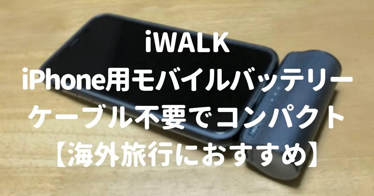 iPhone用モバイルバッテリー「iWALK」ケーブル不要でコンパクト【海外旅行におすすめ】