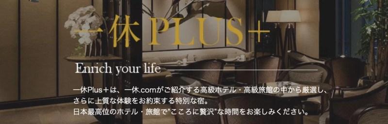 一休PLUS+の高級ホテル・高級旅行
