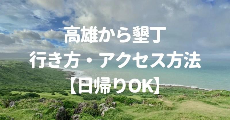 【台湾】高雄から墾丁への行き方・アクセス方法まとめ【日帰りOK】