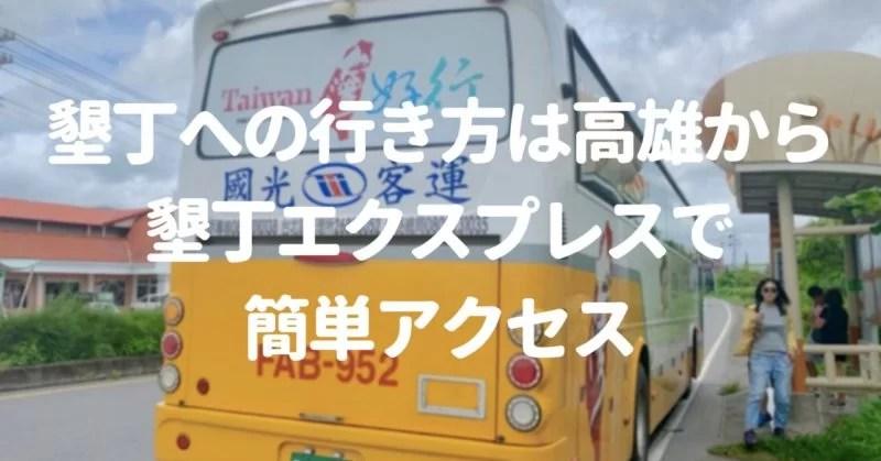 墾丁への行き方は高雄から墾丁エクスプレス(高速バス)で簡単アクセス