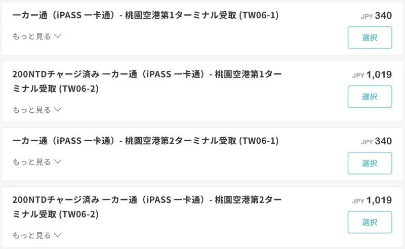 iPASS一卡通の購入方法・買い方