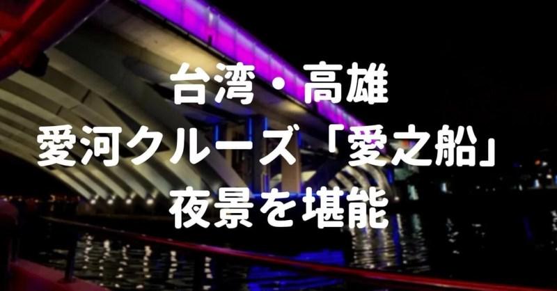 台湾・高雄の愛河クルーズ「愛之船」から夜景を堪能【料金・行き方】