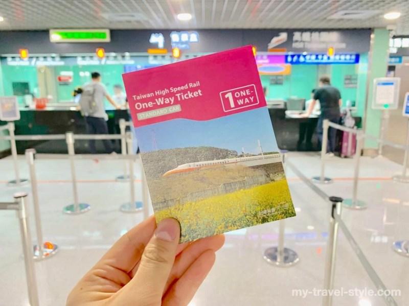台湾新幹線の外国人限定割引で乗車券を予約