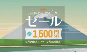 【2019年】Voyagin(ボヤジン)シルーバーウィークセール【割引クーポンコード】