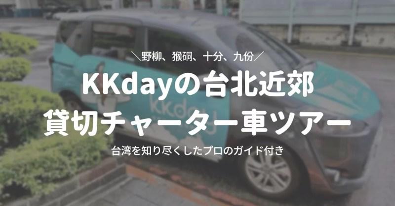 【台北発】KKdayのチャーター車ツアーで「野柳、猴硐、十分、九份」を効率よく観光