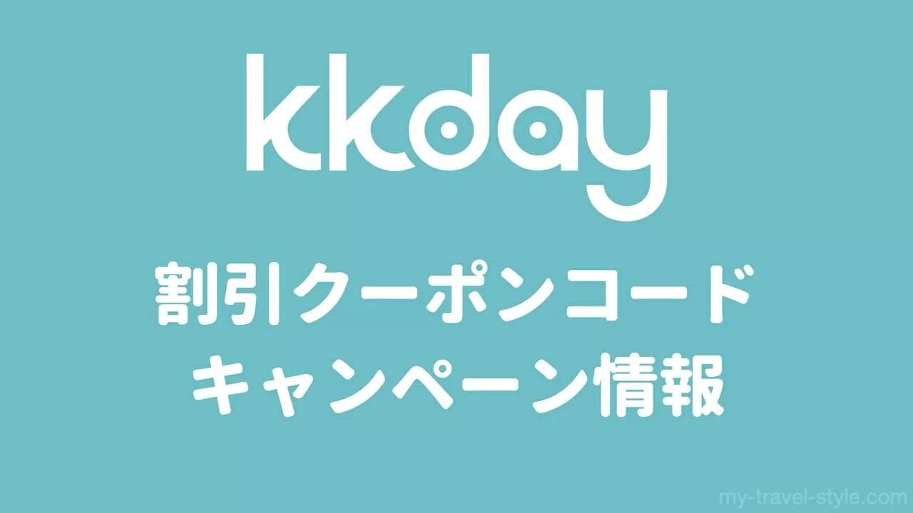 KKday割引クーポンコード・キャンペーン情報|口コミ・評判