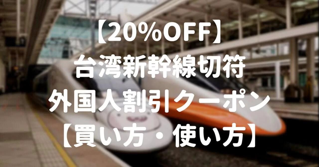 台湾新幹線切符は外国人割引クーポンで20%OFF【買い方・使い方】