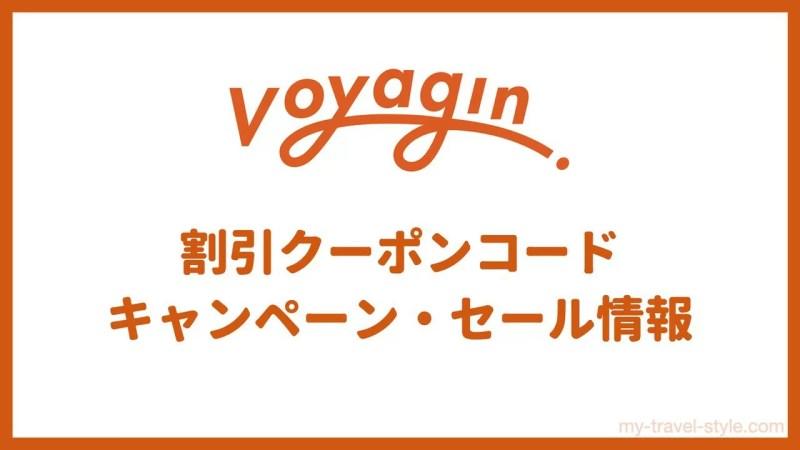Voyagin(ボヤジン)割引クーポンコード・キャンペーン・セール情報