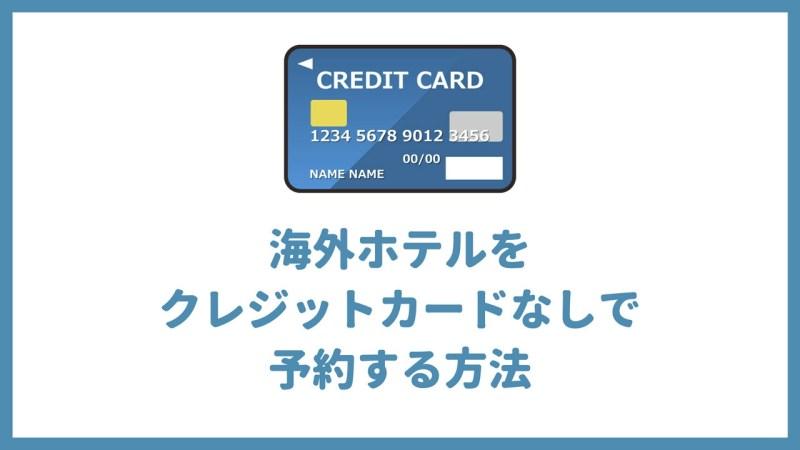 海外ホテルを「クレジットカードなし」で予約する方法