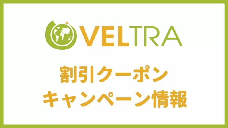 ベルトラ(VELTRA)の割引クーポン・キャンペーン 口コミ・評判