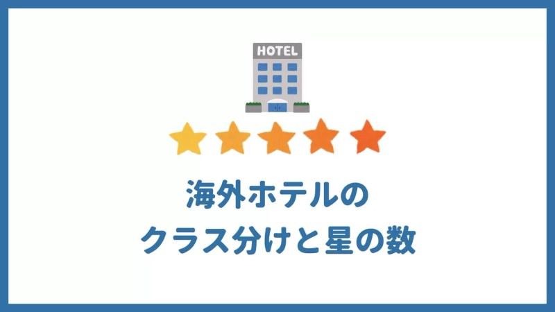 海外ホテルのクラス分けと星の数(ランク)