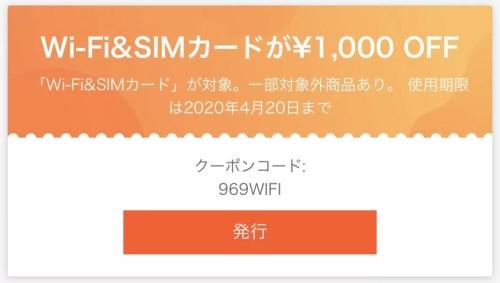 Wi-Fi&SIMカード【1,000円割引クーポンコード】