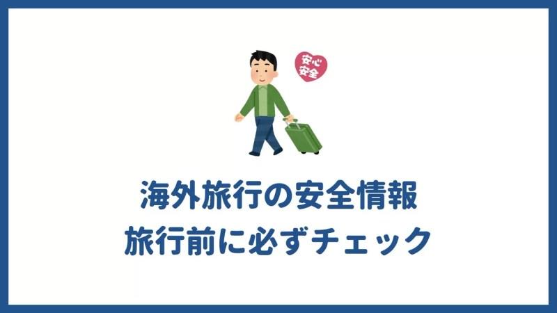 海外旅行の安全情報は旅行前に必ずチェック