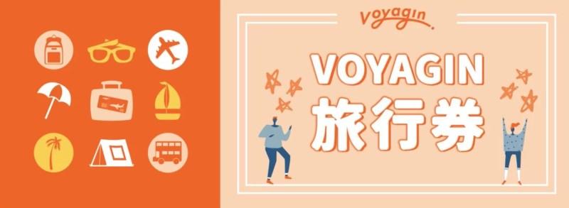 Voyagin(ボヤジン)10%お得な旅行券